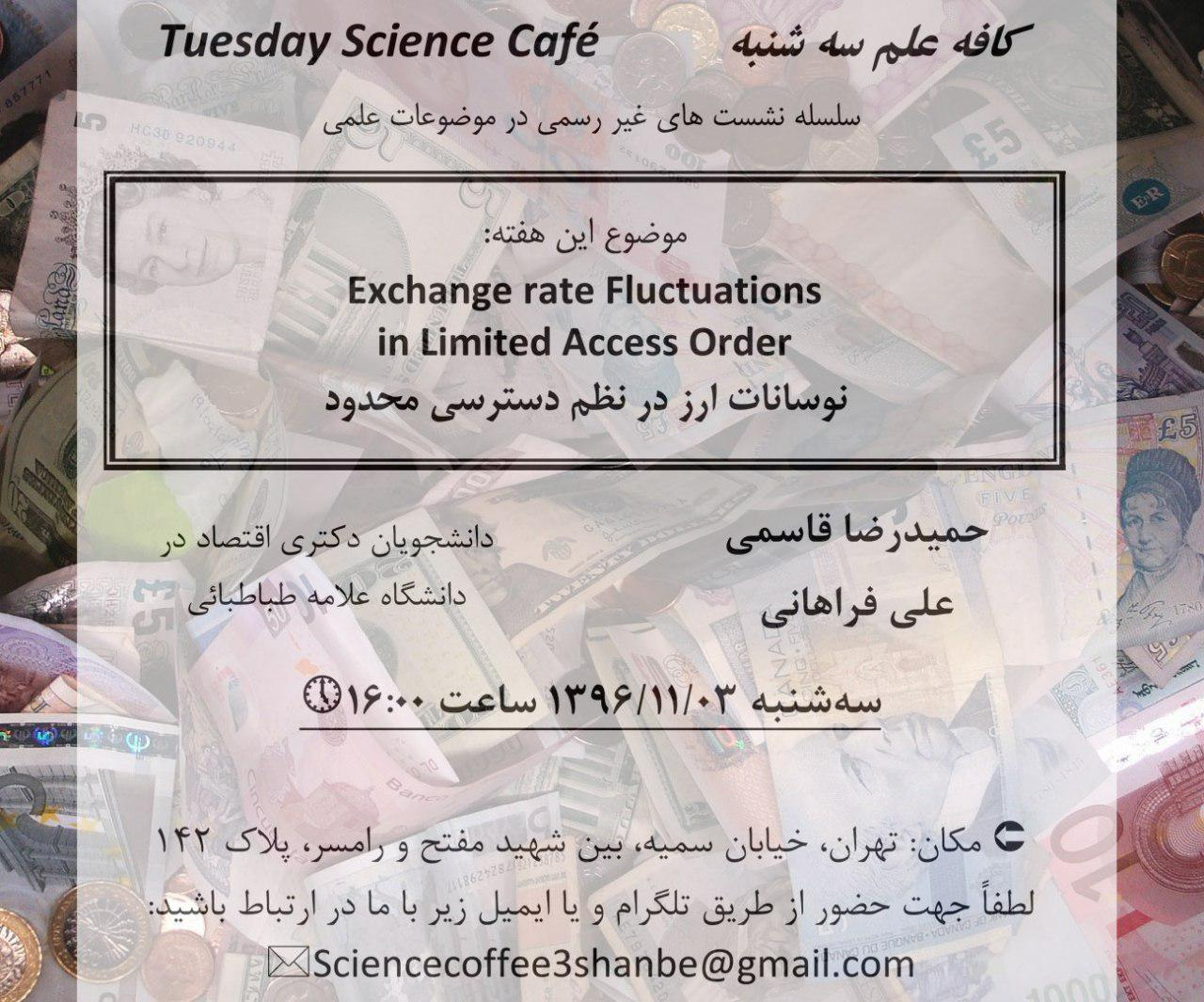 کافه علم سه شنبه 03 بهمن 1396