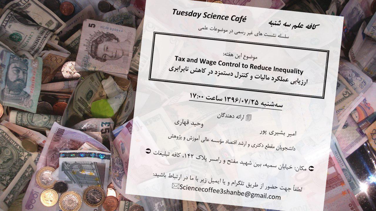 کافه علم سه شنبه 25 مهر 1396