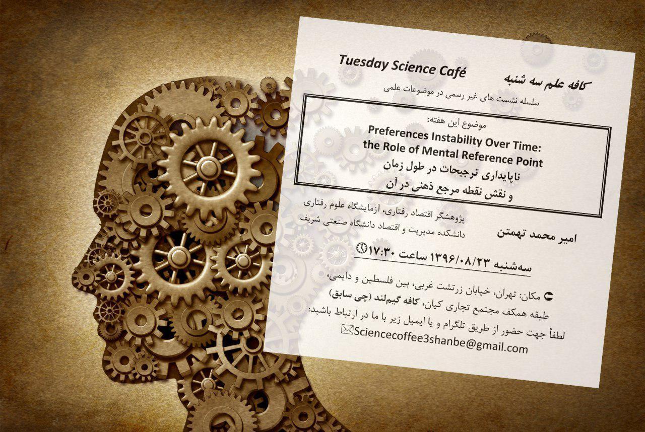 کافه علم سه شنبه 23 آبان 1396