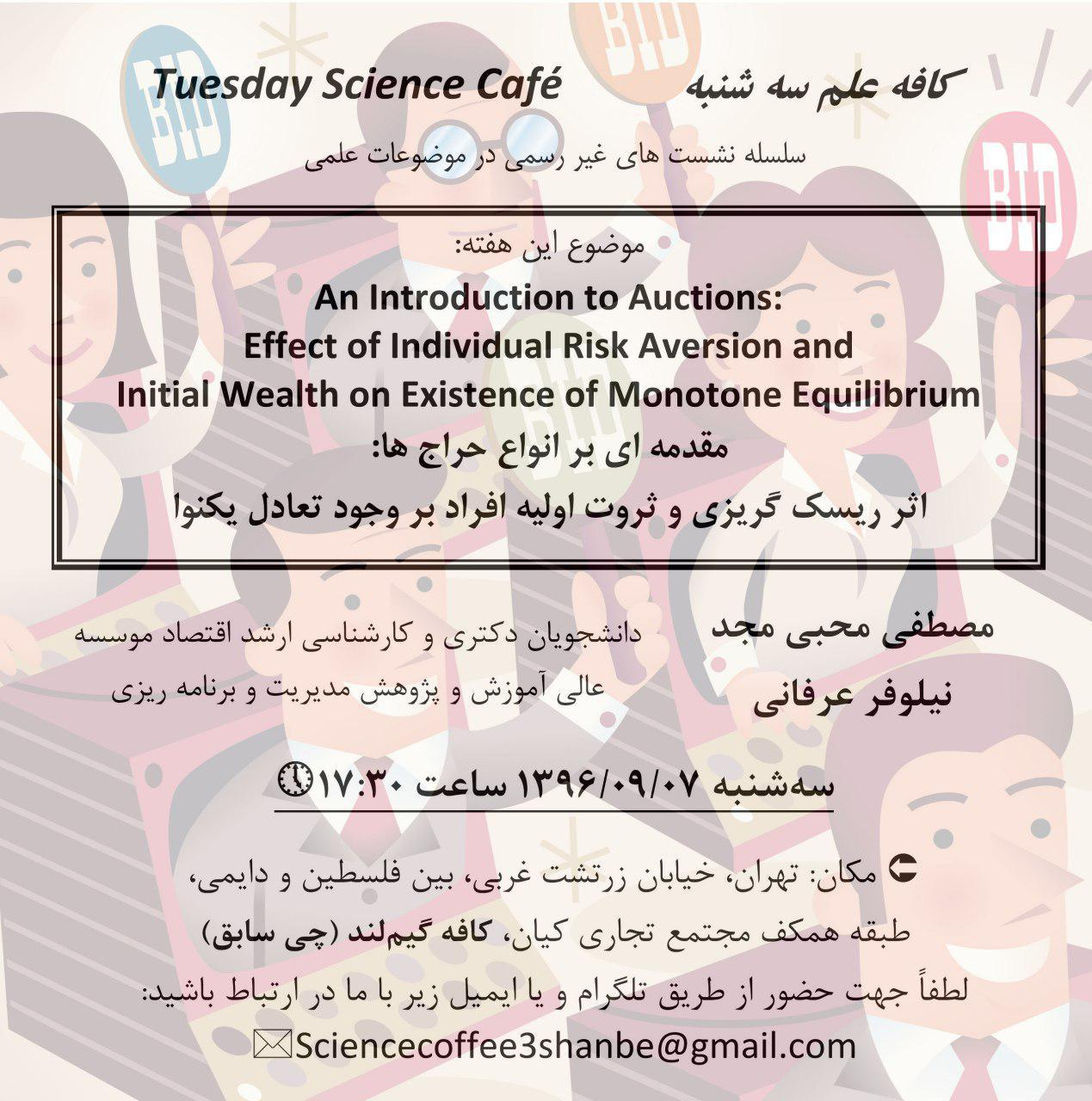 کافه علم سه شنبه 07 آذر 1396