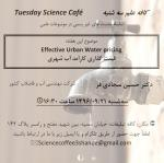 کافه علم سه شنبه 21 آذر 1396